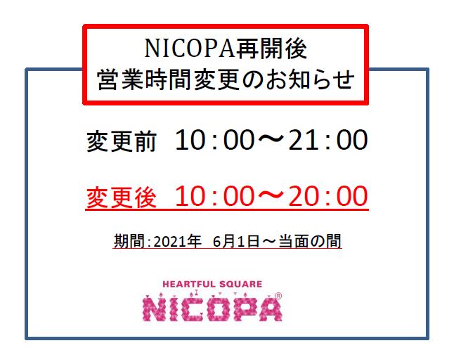 ニコパ営業再開のお知らせ