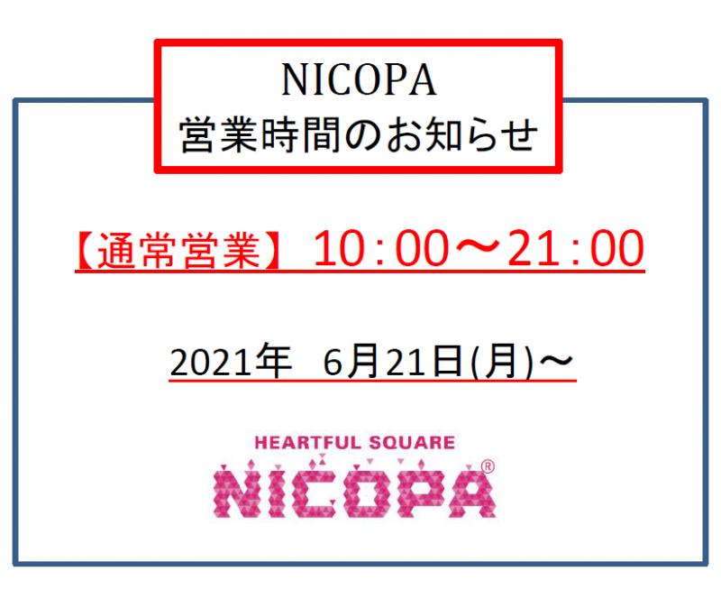 ニコパ営業時間変更のお知らせ